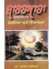 Barahmaha - Book By Dr. Jaswant Begowal