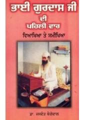Bhai Gurdas Ji Di Pehli Var - Book By Jaswant Singh Begowal