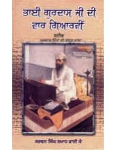 Bhai Gurdas Ji Di Var GyarvinSteek - Arthat Sikhan Di Bhagat Maal - Book By Swaran Singh Samadh Bhai Ke