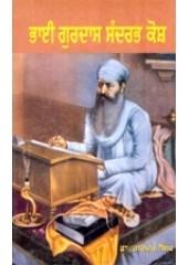 Bhai Gurdas Sandarb Kosh - Book By Dr. Gurmukh Singh