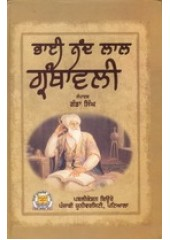 Bhai Nand Lal Granthavali - Book By Ganda Singh