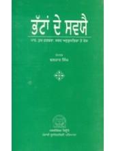 Bhattan De Savaiye - Path - Tuk Tatkara - Shabad Anukramnika - Book By Balkar Singh