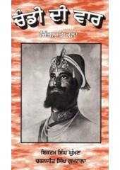 Chandi Di Var- Path, Chintan te Kala - Book By Bikram Singh Ghuman, Charanjit Singh Gumtala