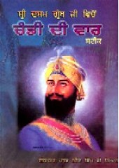 Chandi Di Var (Steek) - Book By Pandit Narain Singh Ji Giani