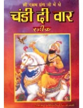 Chandi Di Var Steek (Hindi) - Book By Pt. Narain Singh Ji Giani