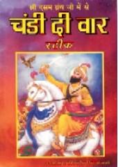 Chandi Di Var Steek (Hindi) - Book By Pt. Narain Singh Ji Giani