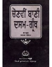 Chonvin Bani Dasam Granth - Book By Lal Singh