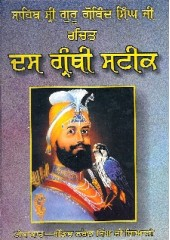 Das Granthi Steek - Book By Pandit Narain Singh Ji Giani