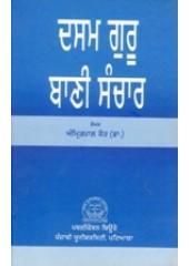 Dasam Guru Bani Sanchar - Book By Dr. Amritpal Kaur