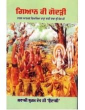 Gian Ki Godri - Bhashaya Atmak Viakhia Matra Bani Baba Sri Chand Ji - Book By Swami Brahmdev Ji Udasi