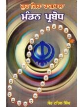 Gur Gira Ragmala - Mandan Prabodh - Book By Sant Taihail Singh Ji