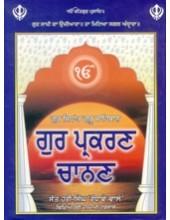 Gur Parkaran Chanan - Book By Sant Hari S. Randhawewale