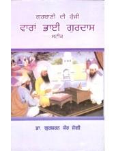 Gurbani di Kunji Varan Bhai Gurdas Ji Steek - Book By Dr. Gursharan Kaur Jaggi