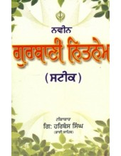 Gurbani Nitnem Steek - Book By Giani Harbans Singh ji