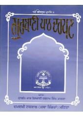 Gurbani Path Darpan - Book By Sant Giani Gurbachan Singh Ji Khalsa Bhindranwale
