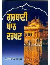 Gurbani Path Darpan - Book By Sant Surjeet Singh Ji Sewapanthi