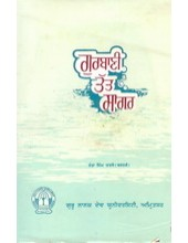 Gurbani Tatt Sagar Vol.1 - Book By Santa Singh Tatle
