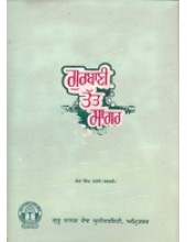 Gurbani Tatt Sagar Vol.3 - Book By Santa Singh Tatle