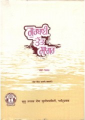 Gurbani Tatt Sagar Vol.4 - Book By Santa Singh Tatle