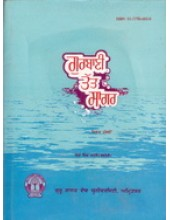 Gurbani Tatt Sagar Vol.5 - Book By Santa Singh Tatle