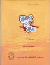 Gurbani Tatt Sagar Vol.6 - Book By Santa Singh Tatle