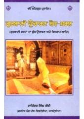 Gurbani Ucharan Bodh Saral - Book By Rajinder Singh Gabbi