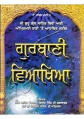 Gurbani Viakhia - Book By Singh Sahib Giani Jaswant Singh