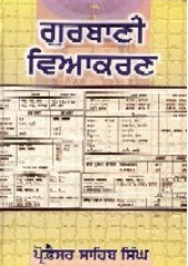Gurbani Viakran - Book By Professor Sahib Singh