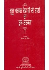 Guru Arjan Dev Ji Di Bani Da Tuk Tatkara - Book By Balkar Singh