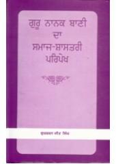 Guru Nanak Bani Da Samaj Shastri Paripekh - Book By Gursharan Jit Singh