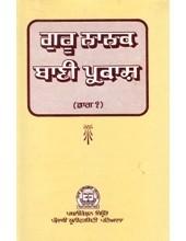 Guru Nanak Bani Prakash - Part 1 - Book By Dr. Taran Singh
