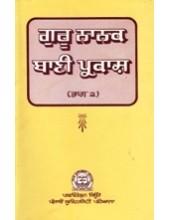 Guru Nanak Bani Prakash - Part 2 - Book By Dr. Taran Singh