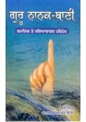 Guru Nanak Bani Samajik Te Sabyaharak Paripekh - Book By Dr. Jaswinder Kaur Dhillon