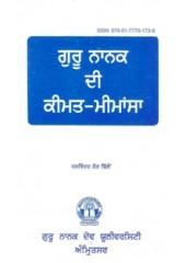 Guru Nanak Di Kimat Mimansa - Book By Jaswinder Kaur Dhillon