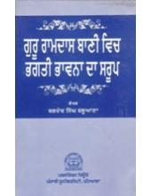 Guru Ramdas Bani Vich Bhagti Bhavna Da Saroop - Book By Baldev Singh Balooana