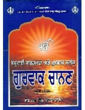Gurvak Chanan - Book By Sant Hari Singh Randhawewale