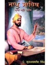 Jaap Sahib -Path te Prabandh - Book By Prof. Brahmjagdish Singh