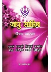 Jaap Sahib -Vichar Viakhia - Book By Dr. Manjeet Kaur