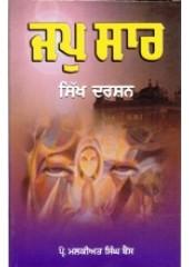 Jap Sar - Sikh Darshan - Book By Prof. Malkiyat Singh Bains