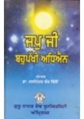 Japji Bahupakhi Adhyayan - Book By Jaswinder Kaur Dhillon