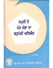 Japji De Panj Khand Da Bahupakhi Adhyayan - Book By Ram Singh