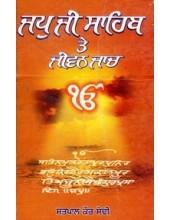 Japji Sahib te Jeevan Jaach - Book By Satpal Kaur Sodhi