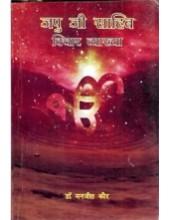 Japji Sahib - Vichar Vyakhya - Book By Dr Manjeet Kaur