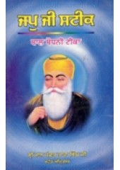 Japji Steek - Book By Pandit Tara Singh Ji