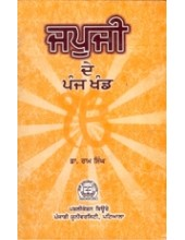 Japuji De Panj Khand - Book By Dr Ram Singh