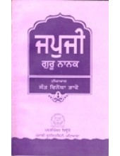 Japuji Guru Nanak - Book By Sant  Vinobha Bhave