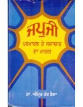 Japuji - Parmarth Te Sadachar Da Marg - Book By Dr. Amrit Kaur Raina
