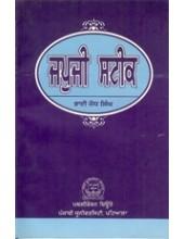 Japuji Steek - Book By Bhai Jodh Singh