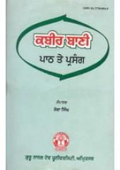 Kabir Bani Path Te Prasang - Book By Sewa Singh