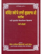 Kabit Savaiye Bhai Gurdas ji Steek - Book By  Singh Sahib Giani Mani Singh Ji